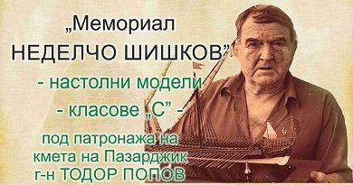 """Пазарджиклии с четири медала от Мемориал """"Неделчо Шишков"""""""