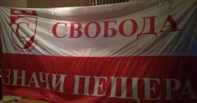 Феновете на Свобода с ново знаме