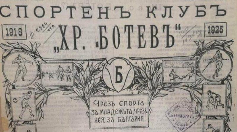 102 години слава!