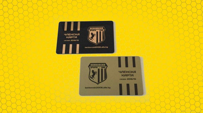 Бенковски (Црънча) изненада феновете с членски карти
