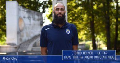 Стойко Ненчев: Имах няколко предложения, но Хебър ми се стори най-добро