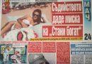 """Джулиана Бутракова във вестник """"Меридиан мач"""""""