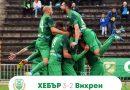 Николай Митов дебютира с победа начело на Хебър