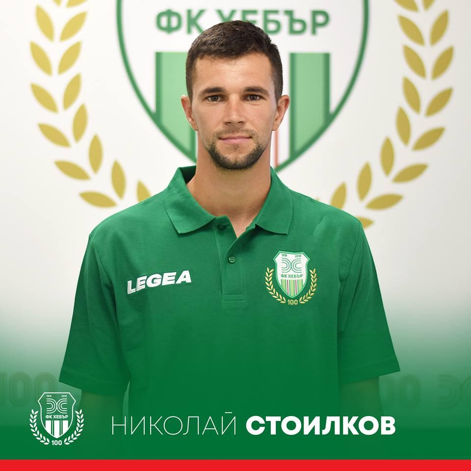 Николай Стоилков се възстанови от контузията, която получи в мача срещу Оборище.