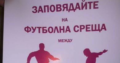 Обявление-плакат за домакинските мачове на Шипка канят жителите на Драгор да посетят срещите през този сезон.