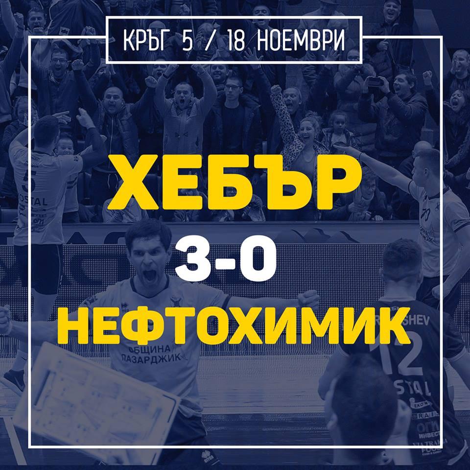 Хебър победи шампиона Нефтохимик с 3:0 гейма.