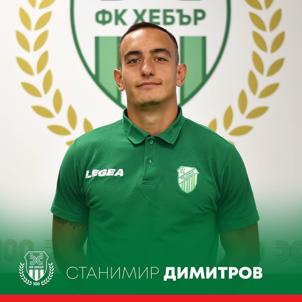 Станимир Димитров