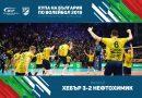 Купата е наша! Пазарджик е волейболната столица на България