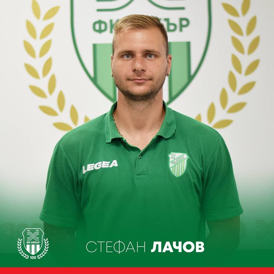 Стефан Лачов