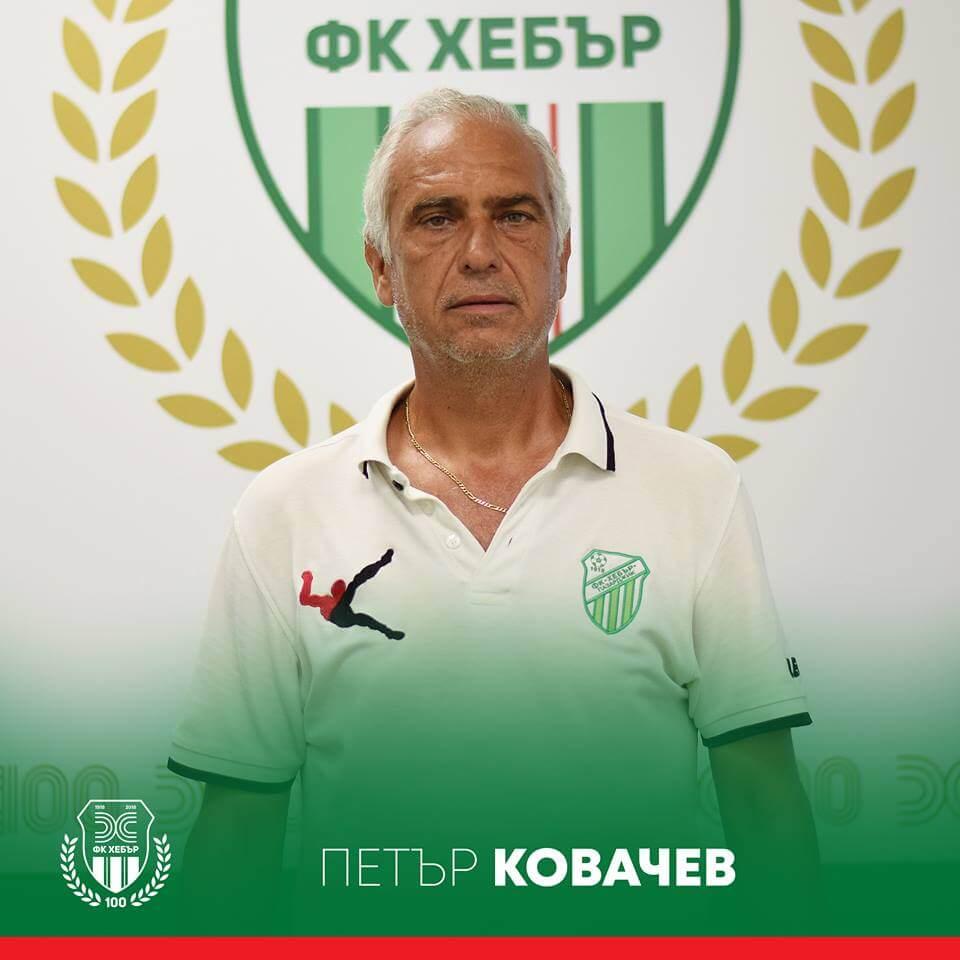 Вчера внезапно ни напусна Петър Ковачев - дългогодишен играч и треньор в Хебър, неизменна част от успехите на отбора! Целият клуб изказва най-искрените си съболезнования към неговото семейство и близки! Почивай в мир!Вчера внезапно ни напусна Петър Ковачев - дългогодишен играч и треньор в Хебър, неизменна част от успехите на отбора! Изказваме най-искрените си съболезнования към неговото семейство и близки! Почивай в мир!