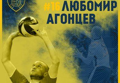 Любомир Агонцев се завръща в Хебър