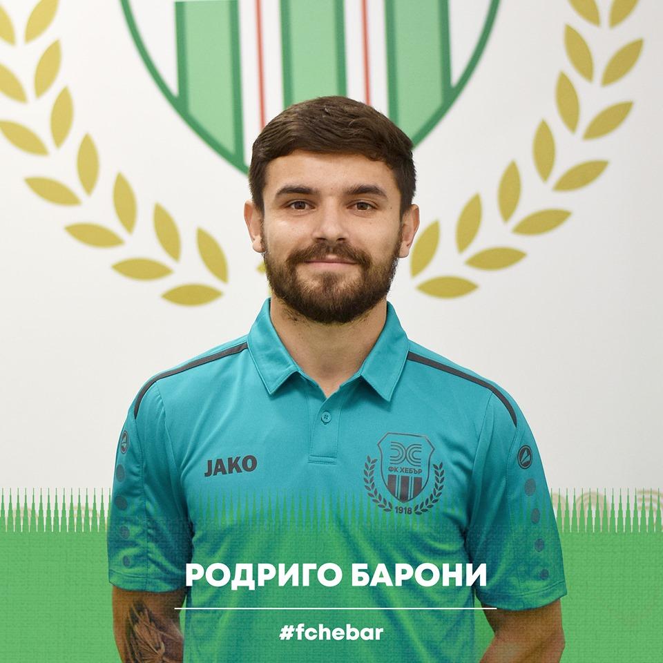 Родриго Барони премина в Хебър от Пирин (Разлог) през януари 2019 година и вкара три гола за отбора.