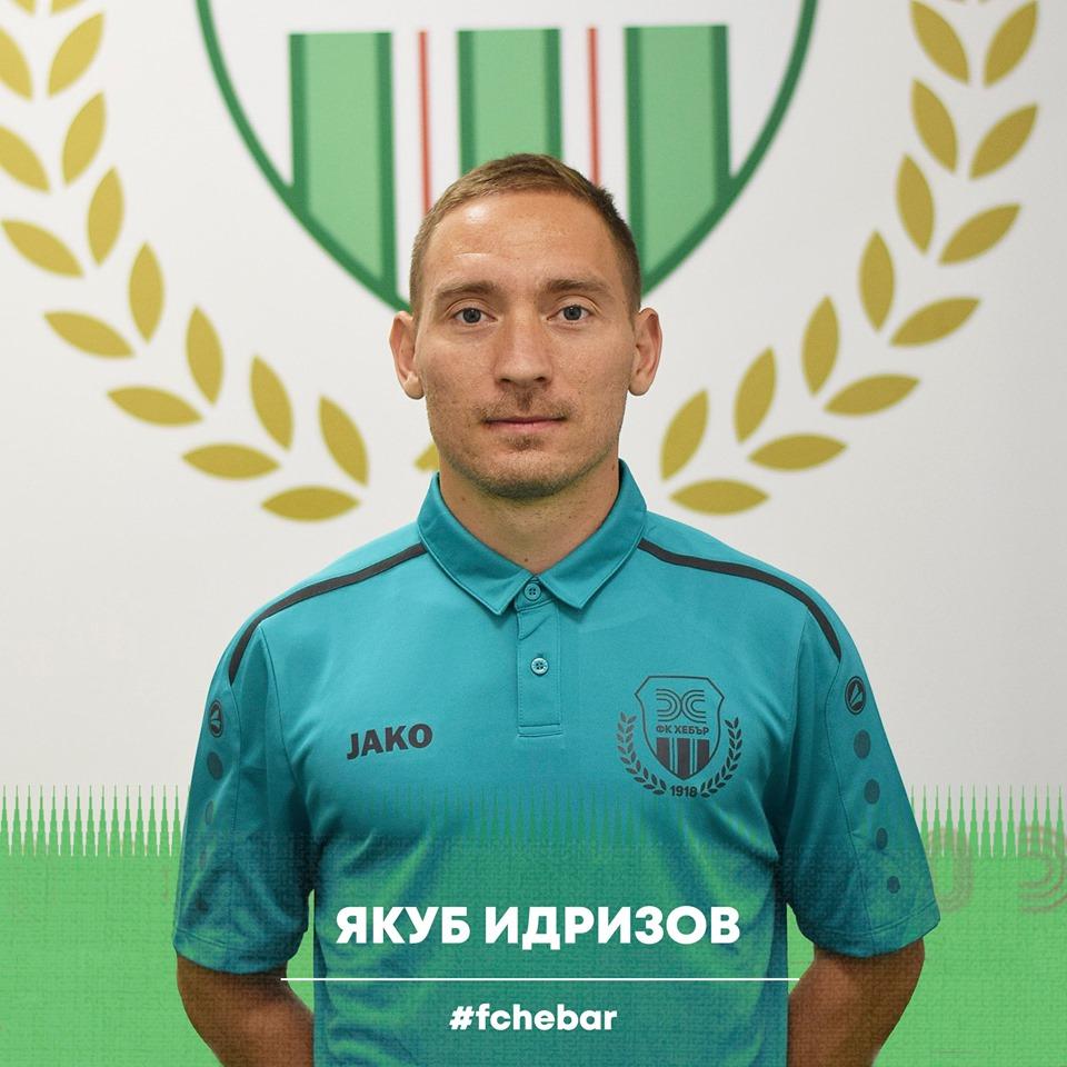 Якуб Идризов вкара един гол за Хебър през сезон 2018/2019.