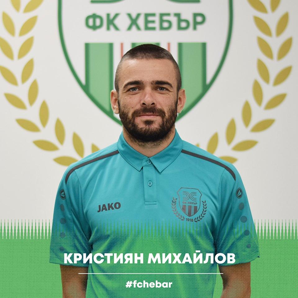 Кристиян Михайлов пристигна в Хебър от втородивизионния ЦСКА 1948 (София) през зимата на 2019 година като заместник на Димитър Мичков.