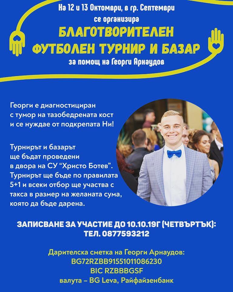 Благотворителен турнир за Георги Арнаудов