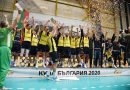 Волейболната купа остана в Пазарджик