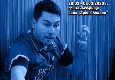 """СКТМ """"Асарел-Медет"""" е домакин на държавните финали по тенис на маса"""