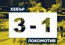 Хебър победи Локомотив (Пловдив)