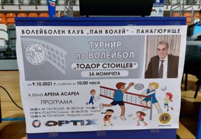 За четвърта поредна година се проведе волейболен турнир в памет на инж. Тодор Стоицев